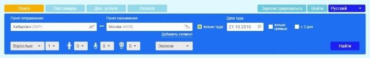 Как купить билет на сайте авиакомпании Ираэро