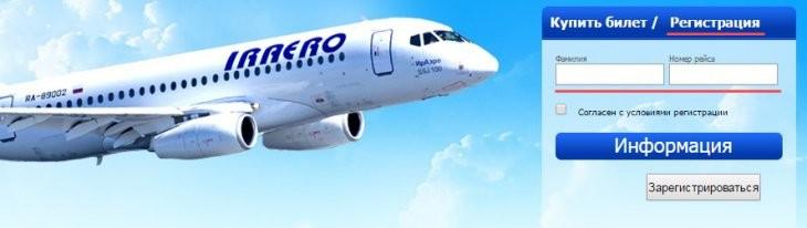 Онлайн регистрация на рейс авиакомпании Ираэро