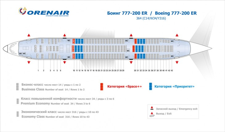 Схема салона Боинг 777-200 ER в авиакомпании Orenair