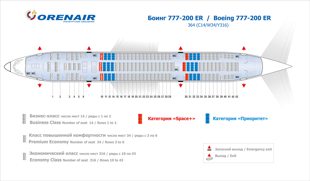 Оренбургские авиалинии схема мест