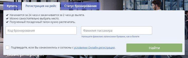 Регистрация на рейс на официальном сайте авиакомпании БелАвиа