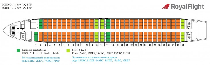 Схема салона Боинг 737-800 авиакомпании Royal Flight