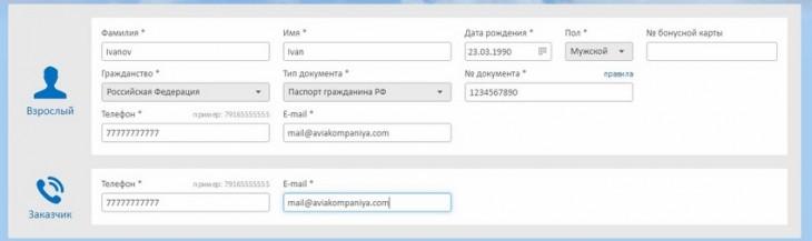 Покупка авиабилета на сайте Саратовских Авиалиний