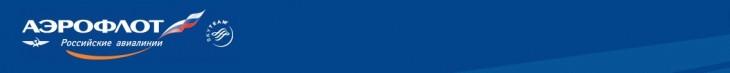 Онлайн регистрация на сайте Аэрофлота