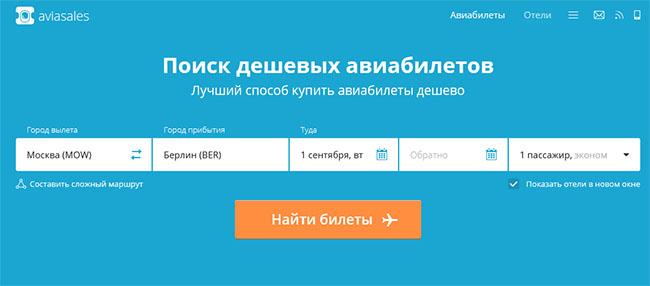Красноярск — Сочи (Адлер): авиабилеты от 5513 руб, цены и