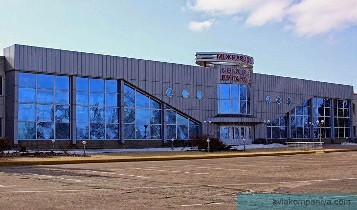 Аэропорт Луганск. Разрушен в 2014 году