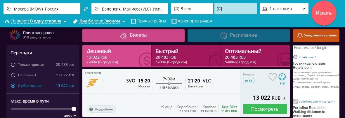 Сайт Дешевых Авиабилетов Момондо