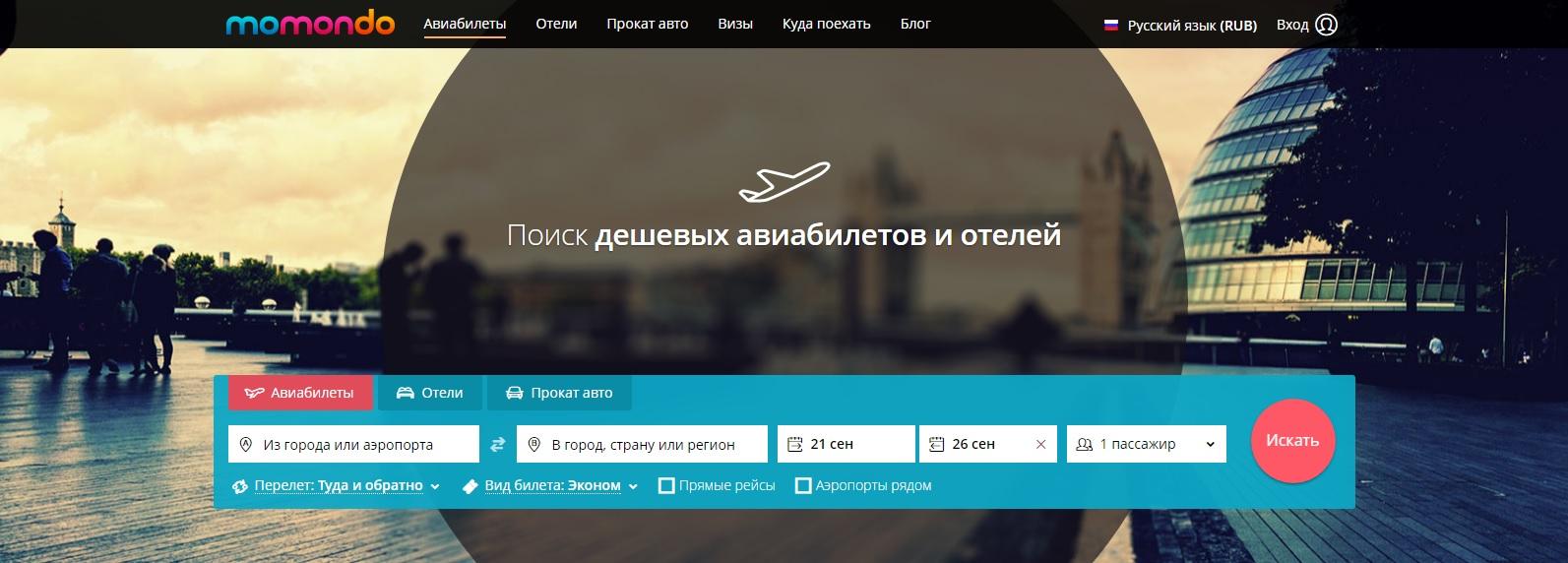 Момондо Официальный Сайт Дешевые Авиабилеты