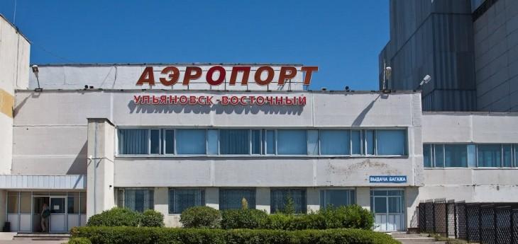 Аэропорт Ульяновск Восточный