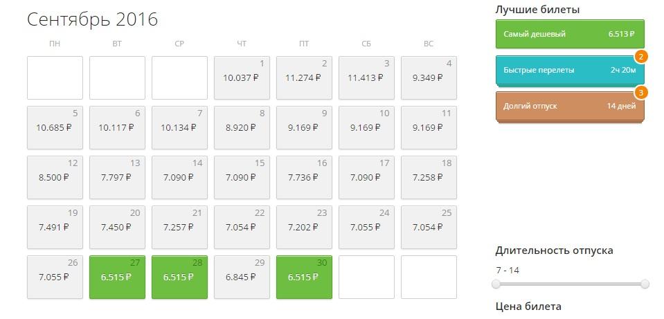 Календарь низких цен от Авиасейлс