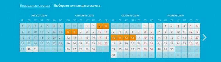 Выбор точных дат в календаре низких цен Авиасейлс
