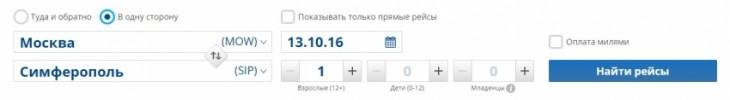 Как купить билет на самолет на сайте авиакомпании Ютэйр