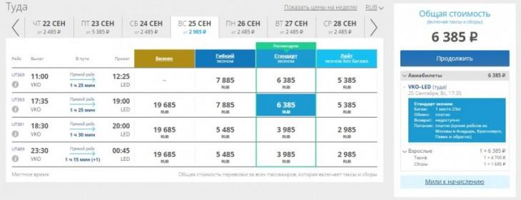 Авиабилеты купить ютэйр билеты на самолет аир молдова из москвы цена
