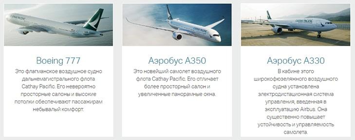 Воздушный флот состоит из Боингов и Аэробусов