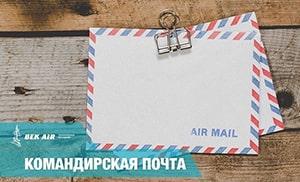 Командирская почта по Казахстану