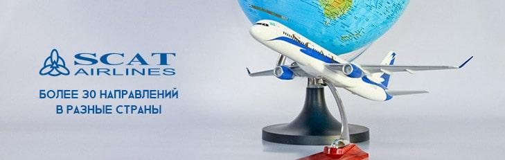 Направления полетов