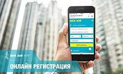 Онлайн регистрация через приложения на смартфон