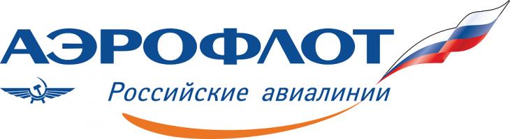 Аэрофлот (Aeroflot Russian Airlines) авиакомпания официальный сайт