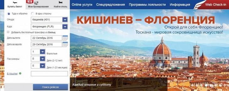 Как купить билет на сайте авиакомпании Аир Молдова