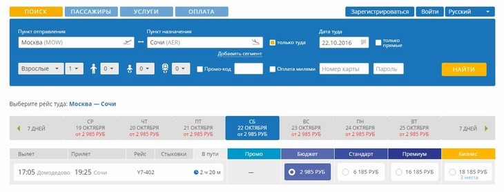 Как купить билет на официальном сайте Нордстар