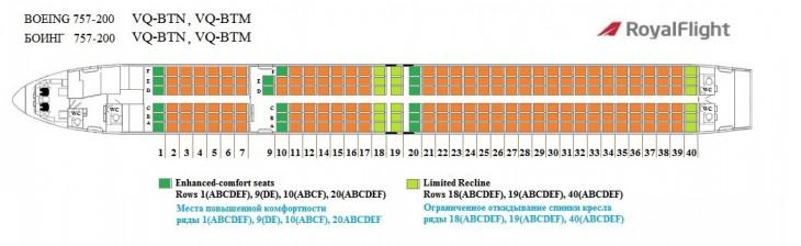 Схема салона Боинга 757-200 авиакомпании Роял Флайт