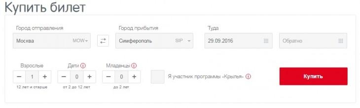 Как купить билет на сайте Уральских Авиалиний