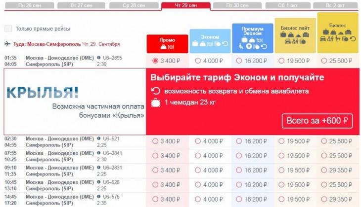 Ural airlines билеты