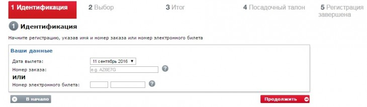 Онлайн регистрация на рейс Уральских Авиалиний