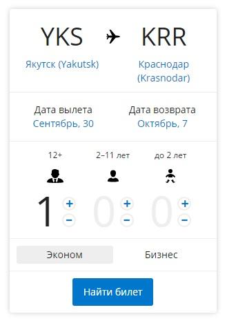 Покупка билета от авиакомпании Якутия