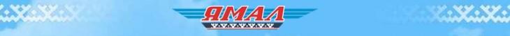 Авиакомпания Ямал логотип