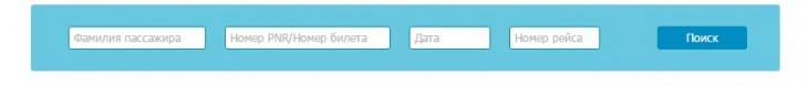 Онлайн регистрация на рейс Ямал