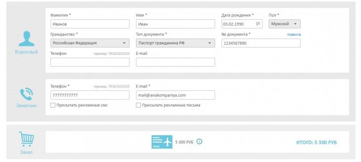 Купить билет на официальном сайте авиакомпании Ямал