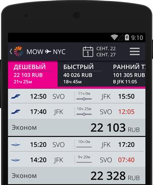 Мобильное приложение Момондо