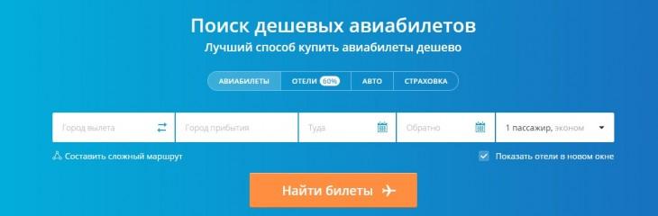 Купить авиабилеты через сайт заказ билет самолет круглосуточно