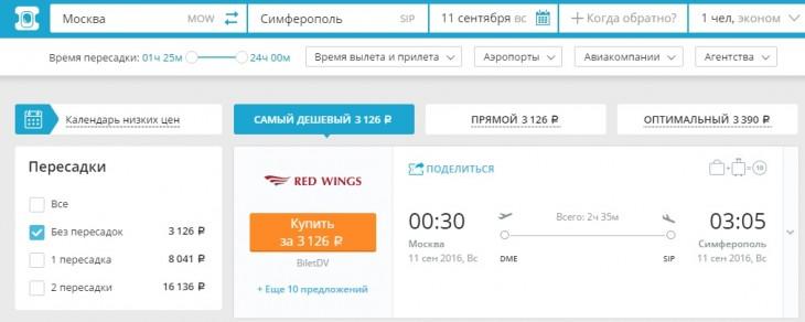 Поиск дешевых авиабилетов на сайте Авиасейлс