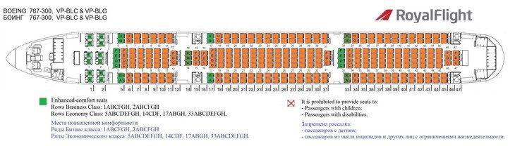 Схема салона Боинг 767-300ER авиакомпании Роял Флайт