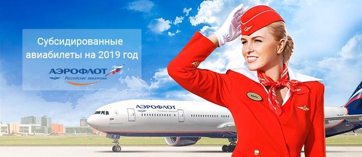 Субсидированные тарифы авиакомпании Аэрофлот 2019 год