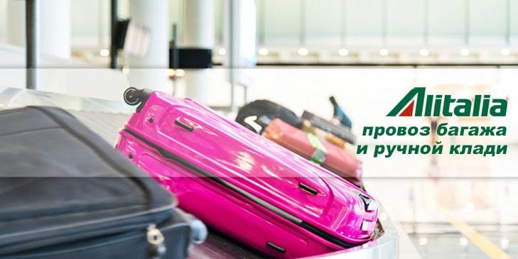 Правила провоза зарегистрированного багажа и ручной клади