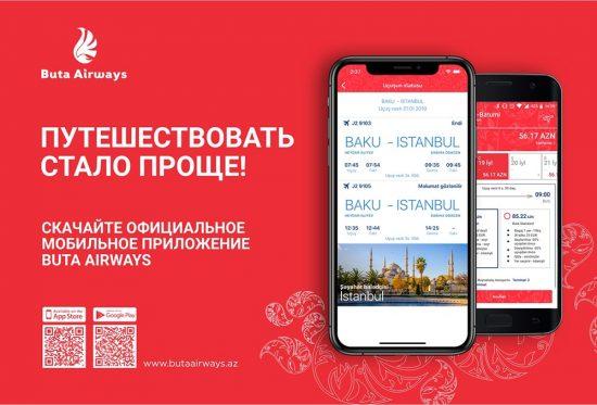 Мобильное приложение Бута