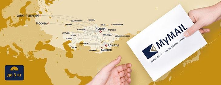 Командирская (экспресс) почта от Эйр Астаны