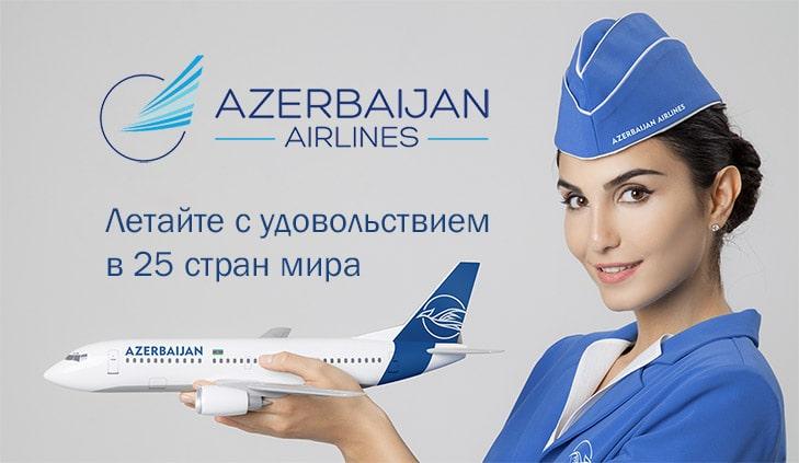Маршрутная сеть авиакомпании Азал