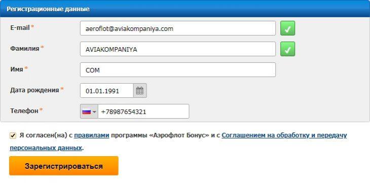 aeroflot бонус регистрация