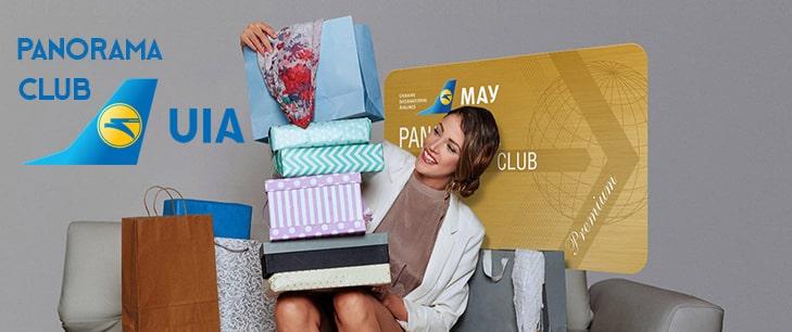 Панорама Клуб - бонусная программа МАУ