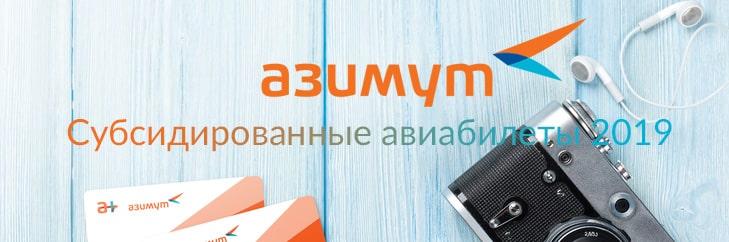 Субсидии в Крым на авиабилеты и перелеты