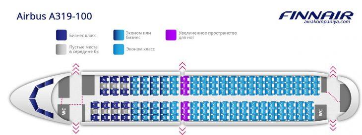 Схема мест в салоне Аэробуса А319
