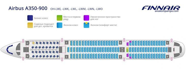 Карта мест в салоне самолета Аэробус А350 OH-LWI, -LWK, -LWL, -LWM, -LWN, -LWO