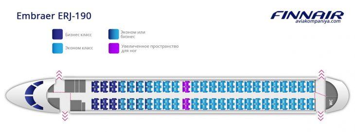 Схема сидений в салоне Эмбраер 190