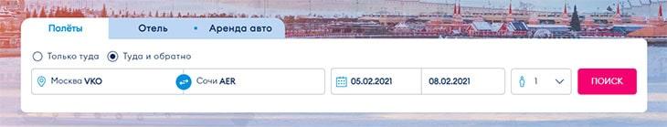 Авиакомпания Победа - как купить билет на сайте